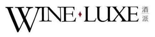 WINE LUXE 酒派 Magazine