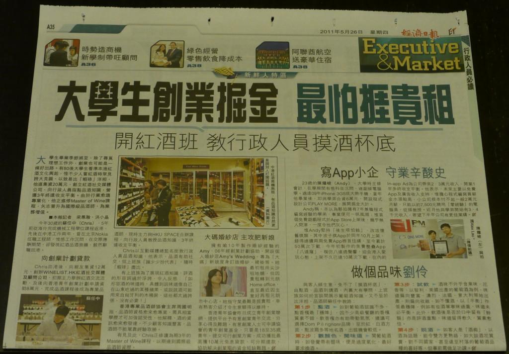 經濟日報採訪 WINELIST.HK featured at Hong Kong Economic Times Newspaper (26-5-2011 P.A35)