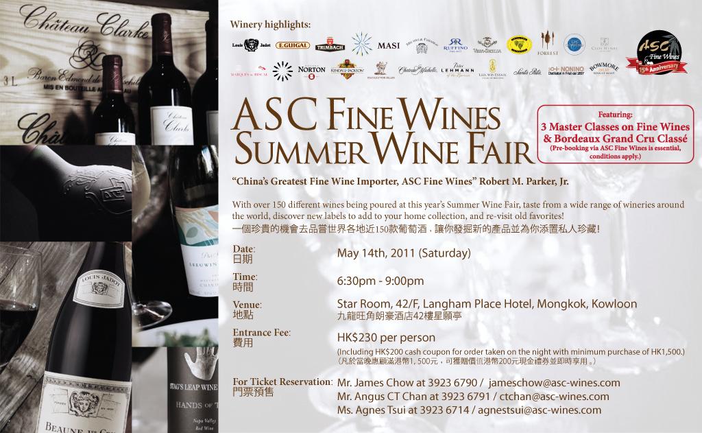 ASC 夏季葡萄酒展 Summer Wine Fair
