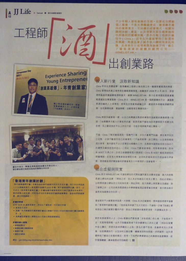 招職訪問 WINELIST.HK featured at Jiu Jik Magazine (14-6-2011 Issue 905 P.A12)