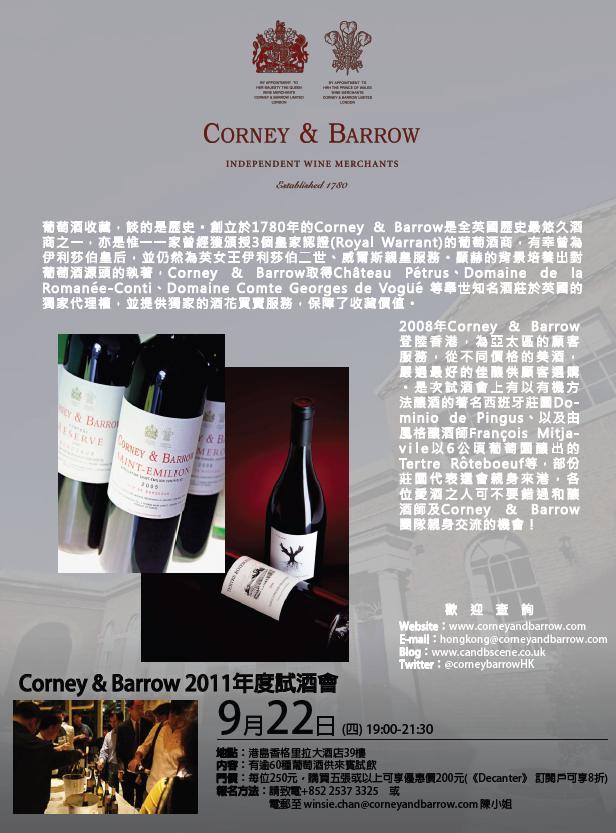 Corney & Barrow 2011 年度試酒會 Annual Tasting