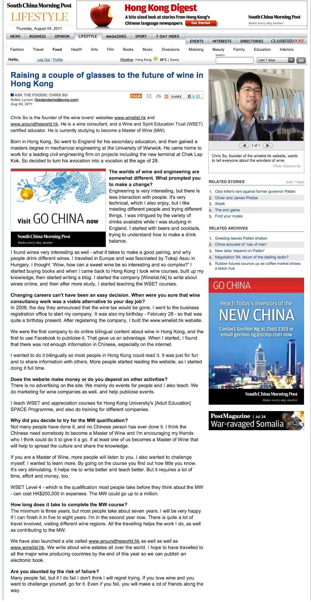 南華早報訪問 WINELIST.HK featured at South China Morning Post (4-8-2011 Lifestyle: Food)