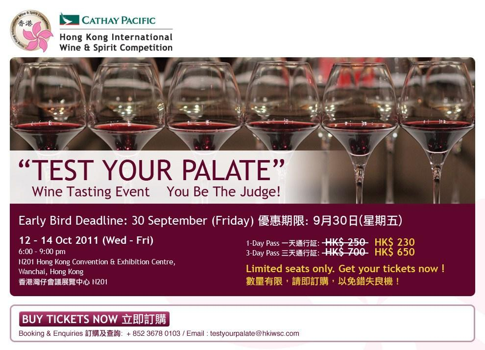 "國泰航空香港美酒品評大獎 ""Test your Palate"" 品酒會 Cathay Pacific Hong Kong International Wine and Spirit Competition ""Test your Palate"" Tasting"