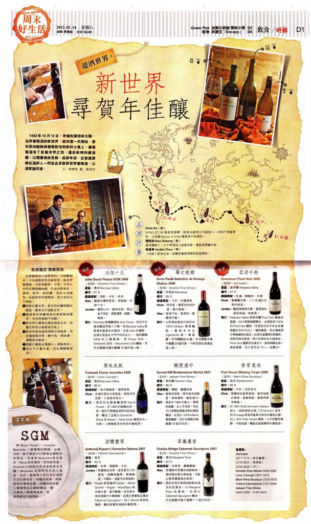 WINELIST.HK 新年推介新世界酒 New World Picks for New Year @ 明報 Ming Pao Newspaper