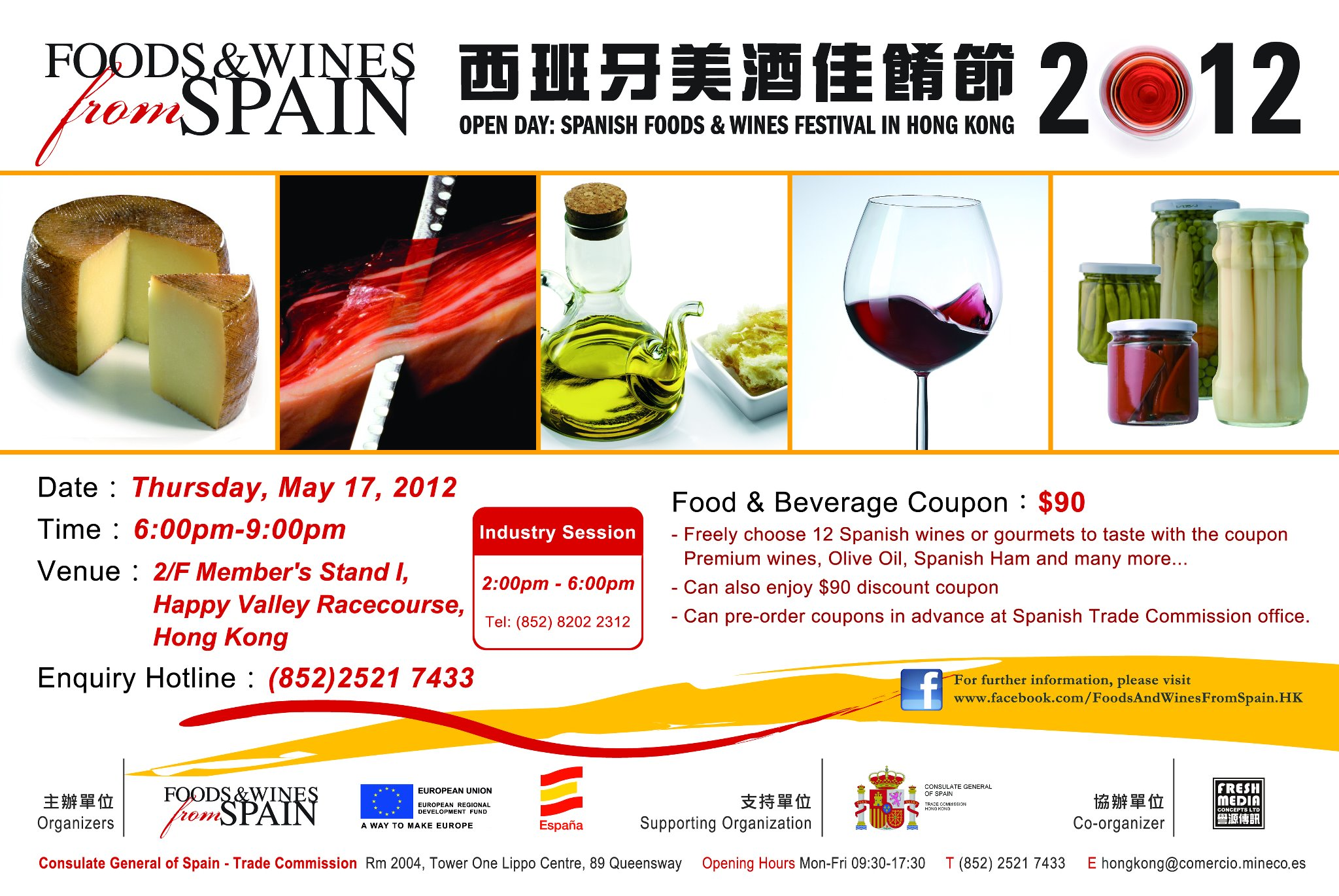 西班牙美酒佳餚節 Spanish Foods & Wines Festival 2012 (10張免費門票送給WINELSIT.HK會員 10 Free Tickets for members)