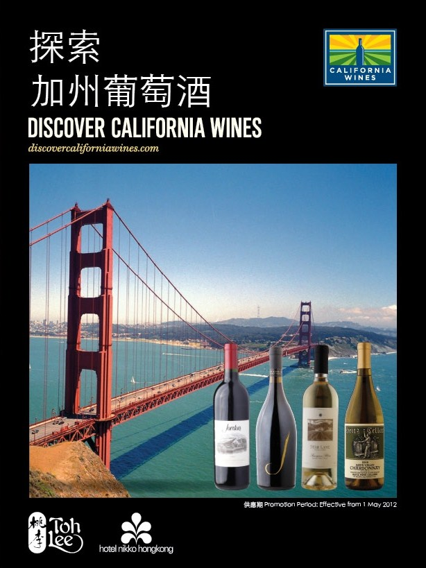 中菜醇酒.盡在加州  California Wines x Chinese Cuisine