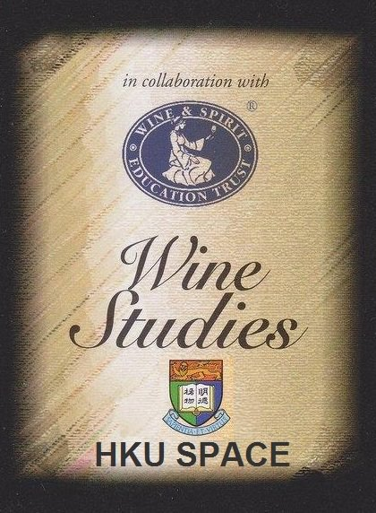 香港大學專業進修學院 HKU SPACE 冬季葡萄酒課程  Winter Wine Courses