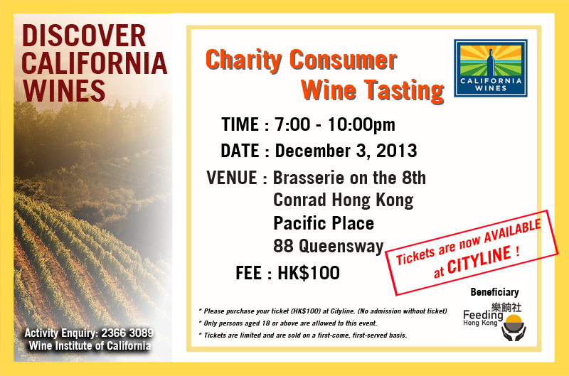 加州慈善品酒會 California Charity Tasting