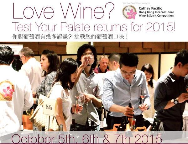 Test Your Palate 挑戰您的葡萄酒口味!